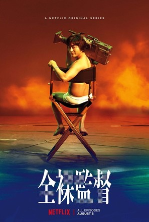 """The Naked Director"" - Japanese Movie Poster (thumbnail)"