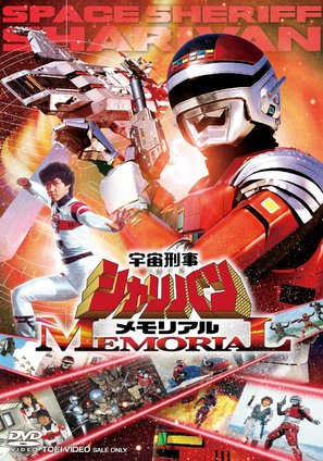 """Uchû keiji Sharivan"" - Japanese DVD cover (thumbnail)"
