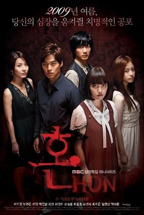 """Hon"" - South Korean Movie Poster (thumbnail)"