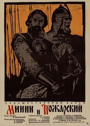 Minin i Pozharskiy - Soviet Movie Poster (thumbnail)