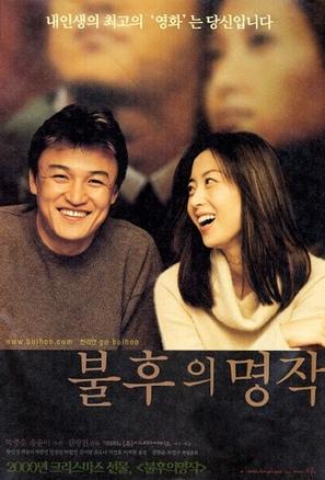 Bulhueui myeongjag - South Korean Movie Poster (thumbnail)