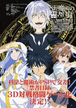 """""""To aru majutsu no indekkusu"""" - Japanese Movie Poster (thumbnail)"""