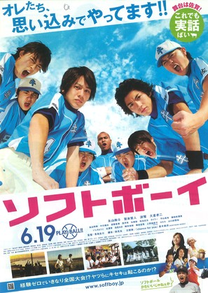 Softball Boys - Japanese Movie Poster (thumbnail)