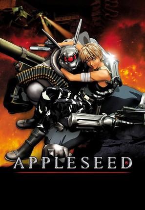 Appurushîdo - Movie Poster (thumbnail)