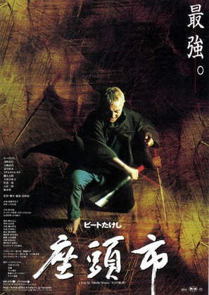 Zatôichi - Japanese Movie Poster (thumbnail)