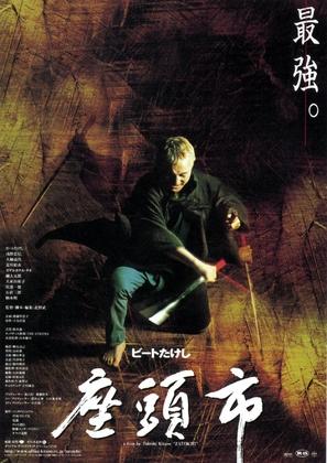 Zatôichi - Japanese Movie Poster (thumbnail)