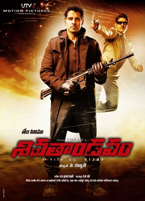 Thaandavam - Indian Movie Poster (thumbnail)