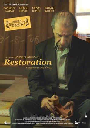 Boker tov adon fidelman - Movie Poster (thumbnail)