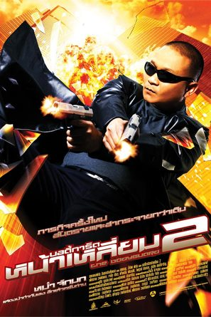 The Bodyguard 2 - Thai Movie Poster (thumbnail)