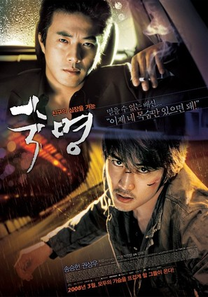 Sookmyeong - South Korean Movie Poster (thumbnail)