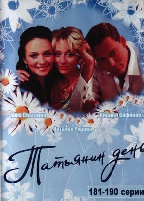 """Tatyanin den"" - Russian Movie Cover (thumbnail)"