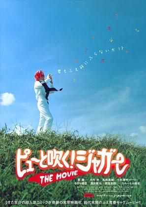 Pyû to fuku! Jagâ za mûbî - Japanese Movie Poster (thumbnail)