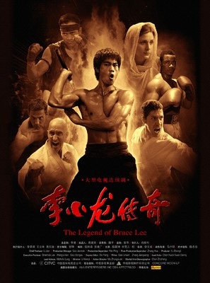 """The Legend of Bruce Lee"" - Chinese Movie Poster (thumbnail)"