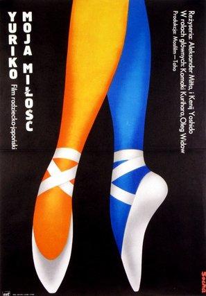 Moskva, lyubov moya - Polish Movie Poster (thumbnail)