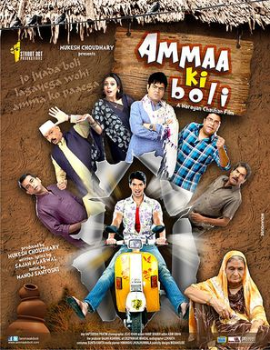 Ammaa Ki Boli - Indian Movie Poster (thumbnail)