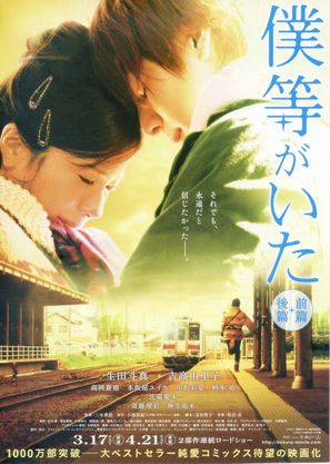 Bokura ga ita - Japanese Movie Poster (thumbnail)