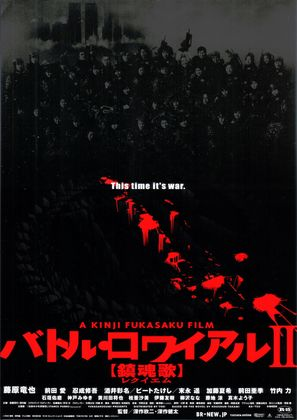 Battle Royale 2 - Japanese Movie Poster (thumbnail)