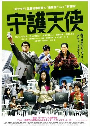 Shugo tenshi - Japanese Movie Poster (thumbnail)