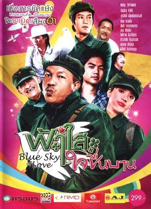 Faa sai jai cheun baan - Thai Movie Cover (thumbnail)