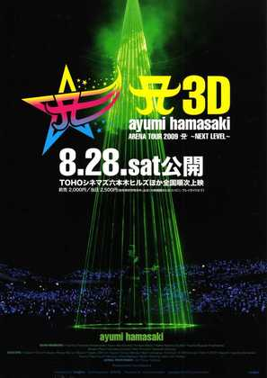 A3D Ayumi Hamasaki Arena Tour 2009 A: Next Level - Japanese Movie Poster (thumbnail)
