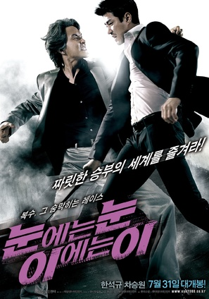 Noon-e-neun noon I-e-neun i - South Korean Movie Poster (thumbnail)