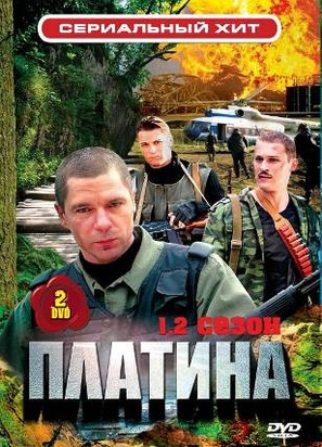 """Platina"" - Russian DVD cover (thumbnail)"