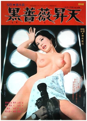 Kurobara shôten - Japanese Movie Poster (thumbnail)