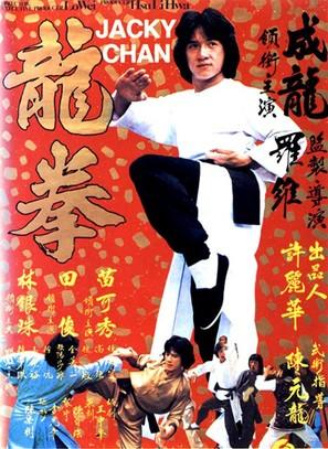 Dragon Fist - Hong Kong Movie Poster (thumbnail)