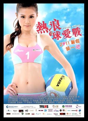Re lang qiu ai zhan - Hong Kong Movie Poster (thumbnail)