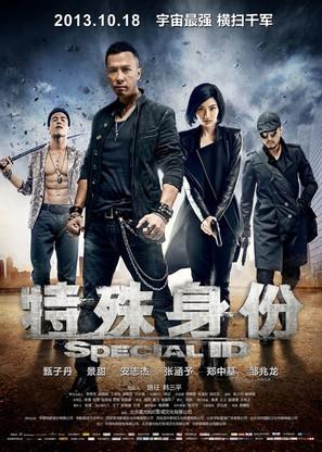 Te shu shen fen - Chinese Movie Poster (thumbnail)