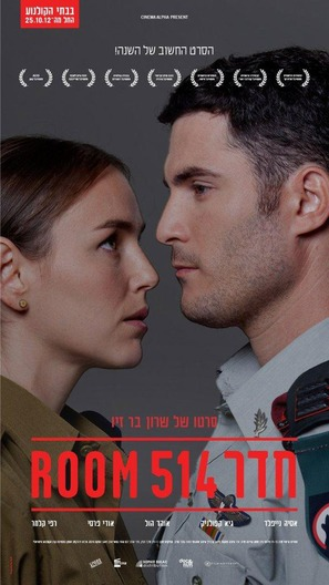 Heder 514 - Israeli Movie Poster (thumbnail)