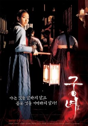 Goongnyeo - South Korean Movie Poster (thumbnail)