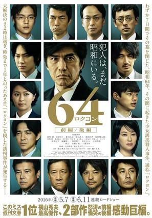 Rokuyon: Zenpen - Japanese Movie Poster (thumbnail)