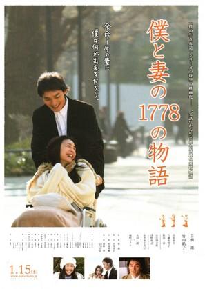 Boku to tsuma no 1778 no monogatari