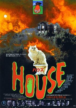 Hausu - Japanese Movie Poster (thumbnail)