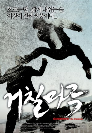 Geochilmaru - South Korean poster (thumbnail)