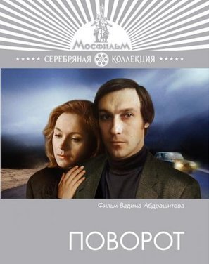Povorot - Russian Movie Cover (thumbnail)