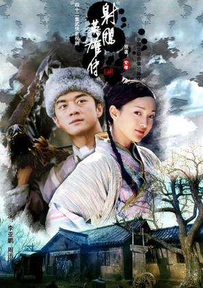 """""""She diao ying xiong zhuan"""" - Chinese Movie Poster (thumbnail)"""