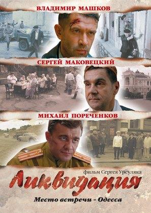 """Likvidatsiya"" - Russian poster (thumbnail)"