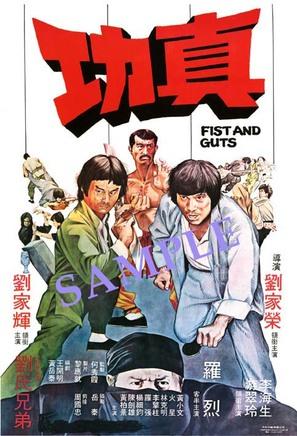Yi dan er li san gong fu