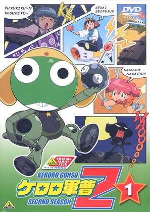 """Keroro gunsô"" - Japanese Movie Cover (thumbnail)"