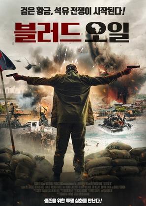 Blood & Oil - South Korean Movie Poster (thumbnail)