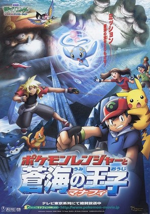 Pokémon Ranger and the Temple of the Sea - Japanese poster (thumbnail)