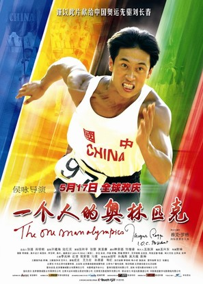 The One Man Olympics - Chinese Movie Poster (thumbnail)