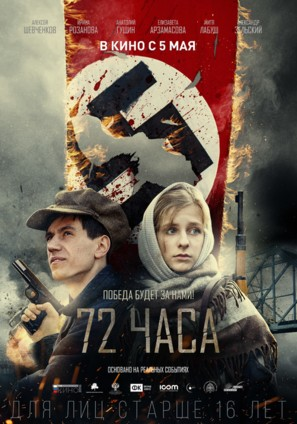 72 Chasa - Russian Movie Poster (thumbnail)