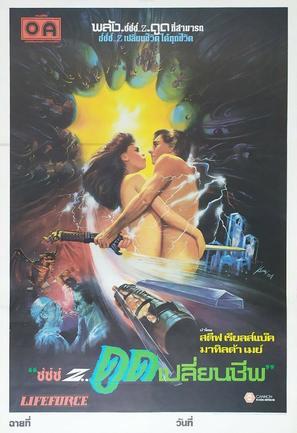 Lifeforce - Thai Movie Poster (thumbnail)