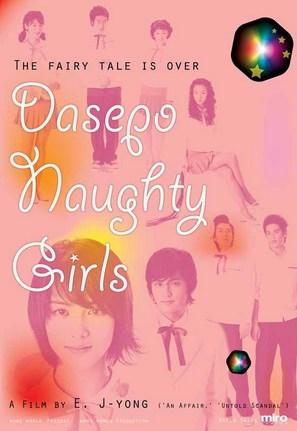 Dasepo sonyo - poster (thumbnail)