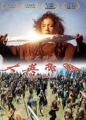 Boudica - Chinese DVD movie cover (thumbnail)
