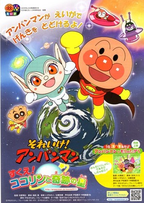 Soreike! Anpanman: Sukue! Kokorin to kiseki no hoshi - Japanese Movie Poster (thumbnail)
