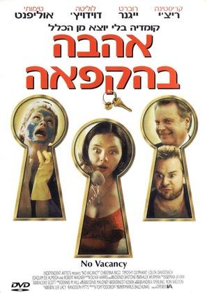 No Vacancy - Israeli Movie Cover (thumbnail)